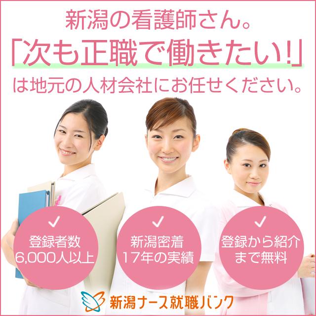 新潟の看護師さん。「次も正職で働きたい!」は地元の人材会社にお任せください。登録者数6,000人以上。新潟密着17年の実績。登録から紹介まで無料。新潟ナース就職バンク